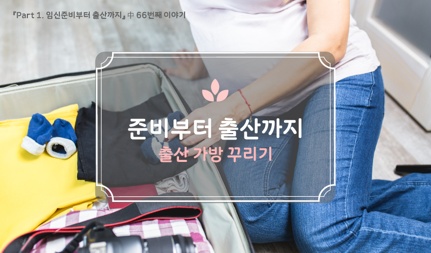 메인사진-출산가방.png